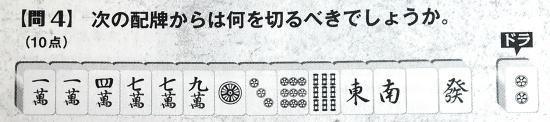 麻雀本を斬る!麻雀ゲームを斬る!!-アカギ 入門の闘牌 中2編