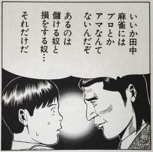 麻雀本を斬る!麻雀ゲームを斬る!!-名言 ワニ蔵