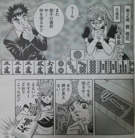 麻雀本を斬る!麻雀ゲームを斬る!!-押忍!!麻雀部