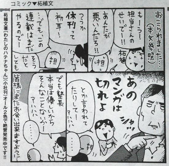 麻雀本を斬る!麻雀ゲームを斬る!!-近代麻雀オリジナル 休刊