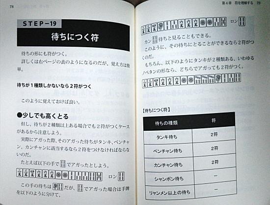 麻雀の教科書 -完璧点数計算-