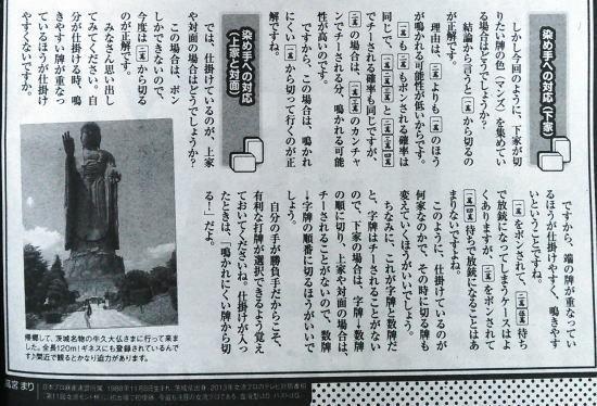 近代麻雀2014.8.15