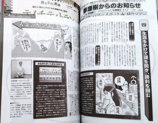 月刊ムー 土田浩翔の必勝開運法