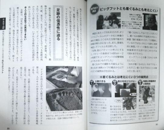 NHK 幻解! 超常ファイル
