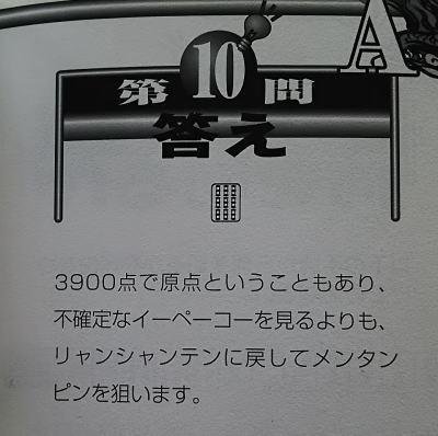 麻雀検定・青本