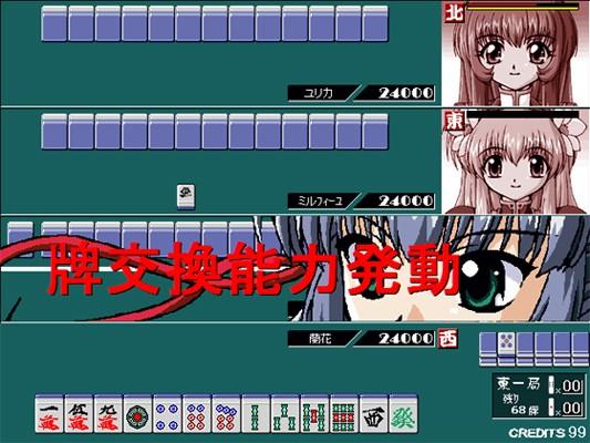 対戦雀姫Extreme