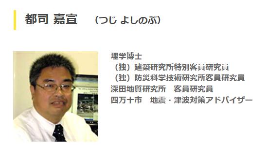 tsuji yoshinobu