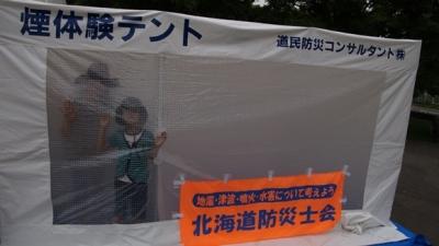 hokaido270725-3