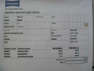 P1800660 (640x480)