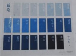 藍染22色