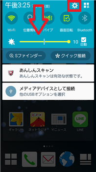 Screenshot_2015-07-10-15-25-05.png