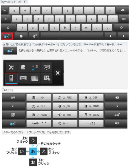 XperiaTablet-input.png