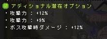 補助武器アディ回し1