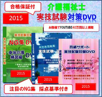 介護福祉士実技試験対策DVD 介護福祉士実技試験合格基準 合格点 合格率