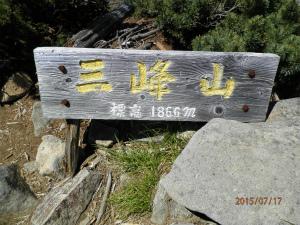 縮小2三峰山