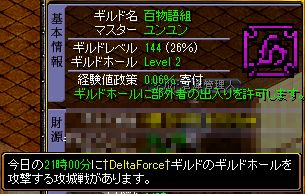 攻め20150627 2