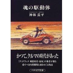 「魂の駆動体」早川文庫初版表紙2