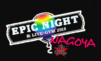 2015725 epic night ロゴ nagoya