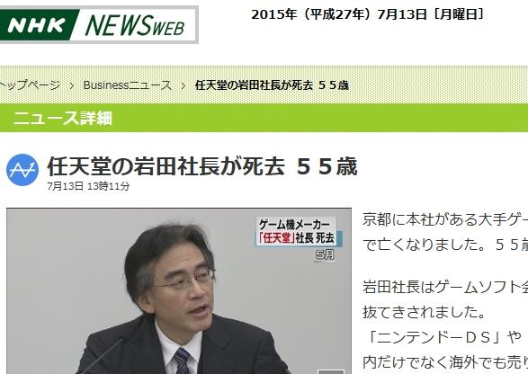 任天堂の岩田社長が死去 55歳