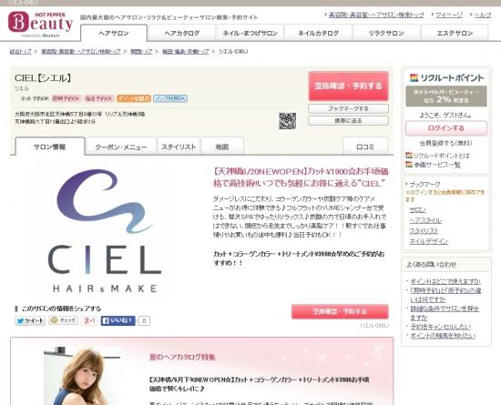 シエル (CIEL)|ホットペッパービューティー