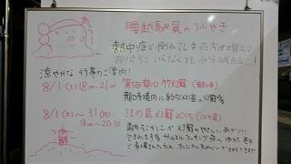 20150726_202338_resized.jpg