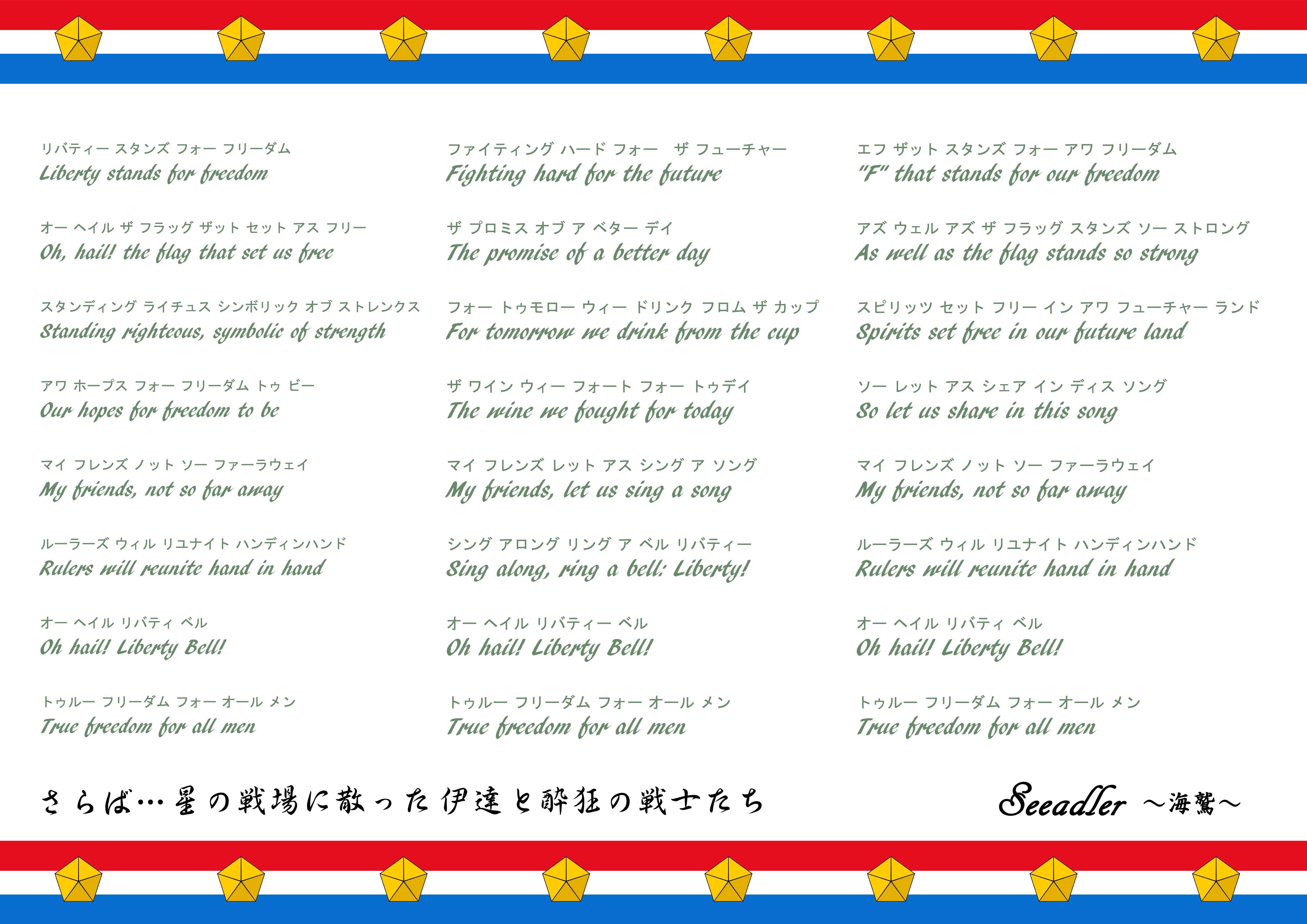 同盟国歌ブログ用