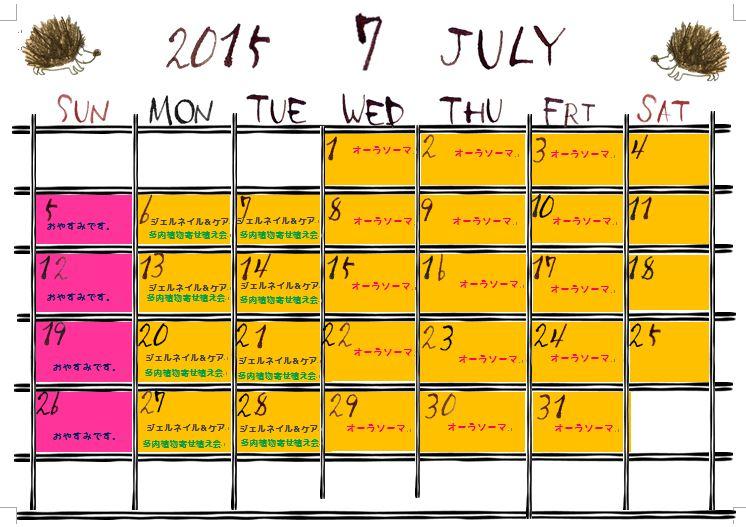 7カレンダー