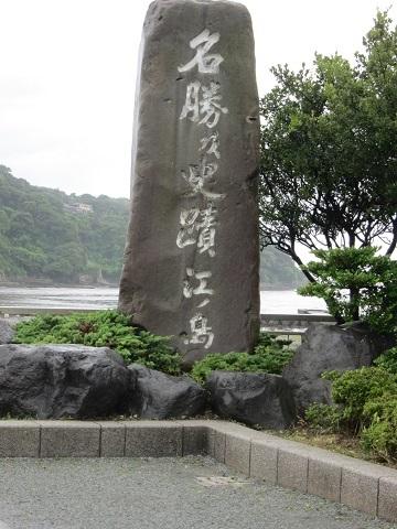 江の島IMG_3558