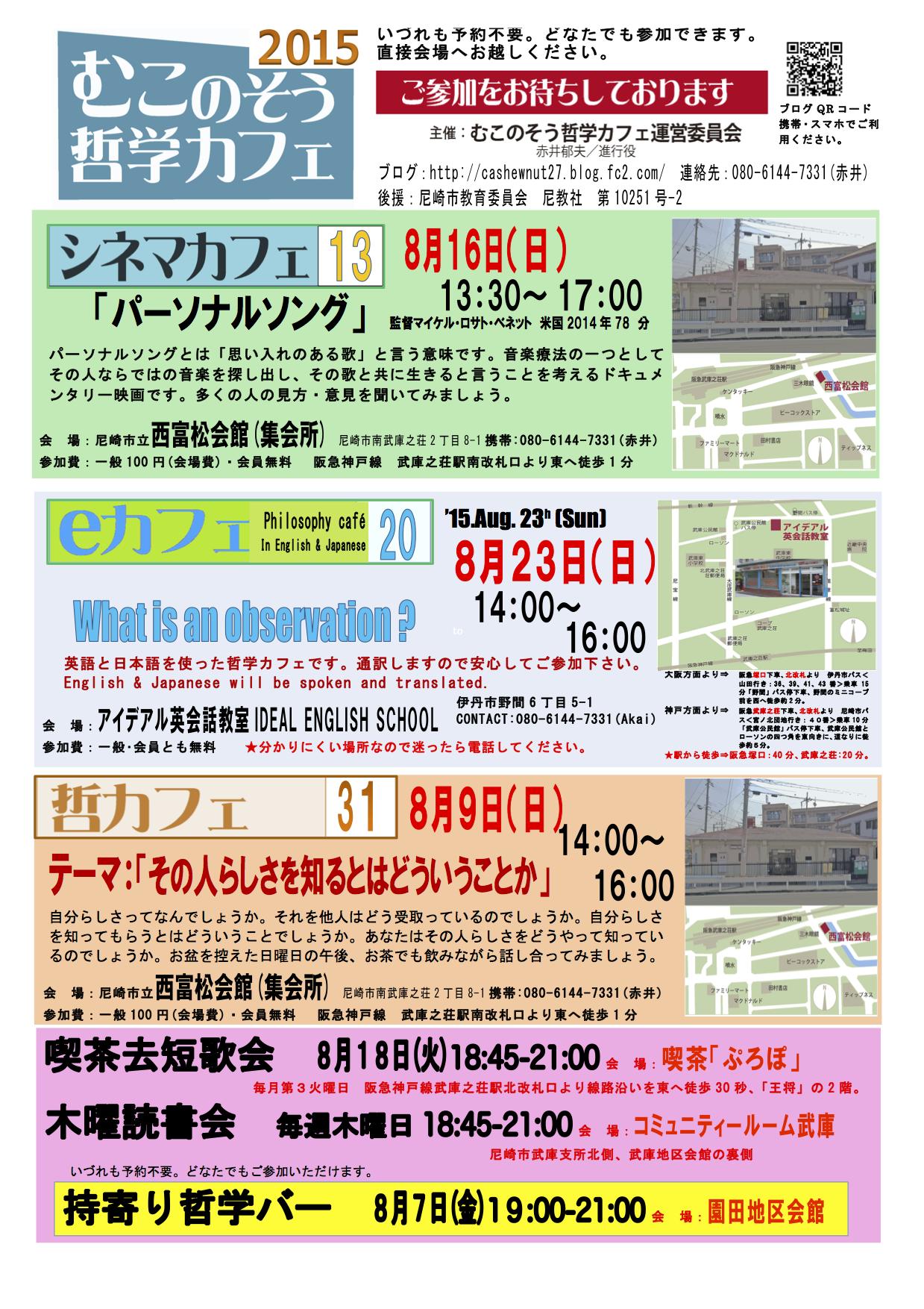 01508新ポスター