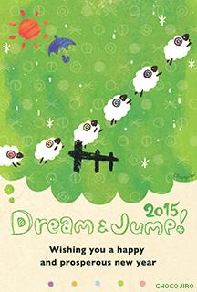 JUMP!_未年年賀メール_ちょこじろー