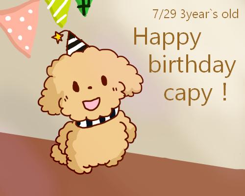 birthdayピィ君