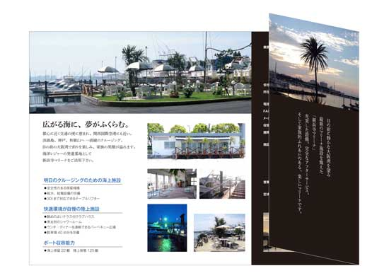 ●新浜寺マリーナ 3つ折パンフレット 中