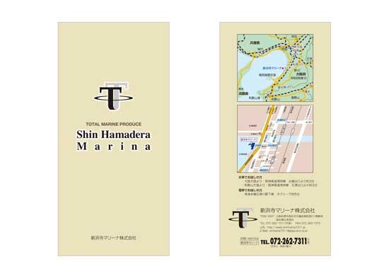 ●新浜寺マリーナ 3つ折パンフレット 表