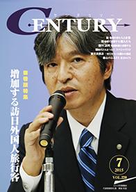 century_h1_20150710092024a20.jpg