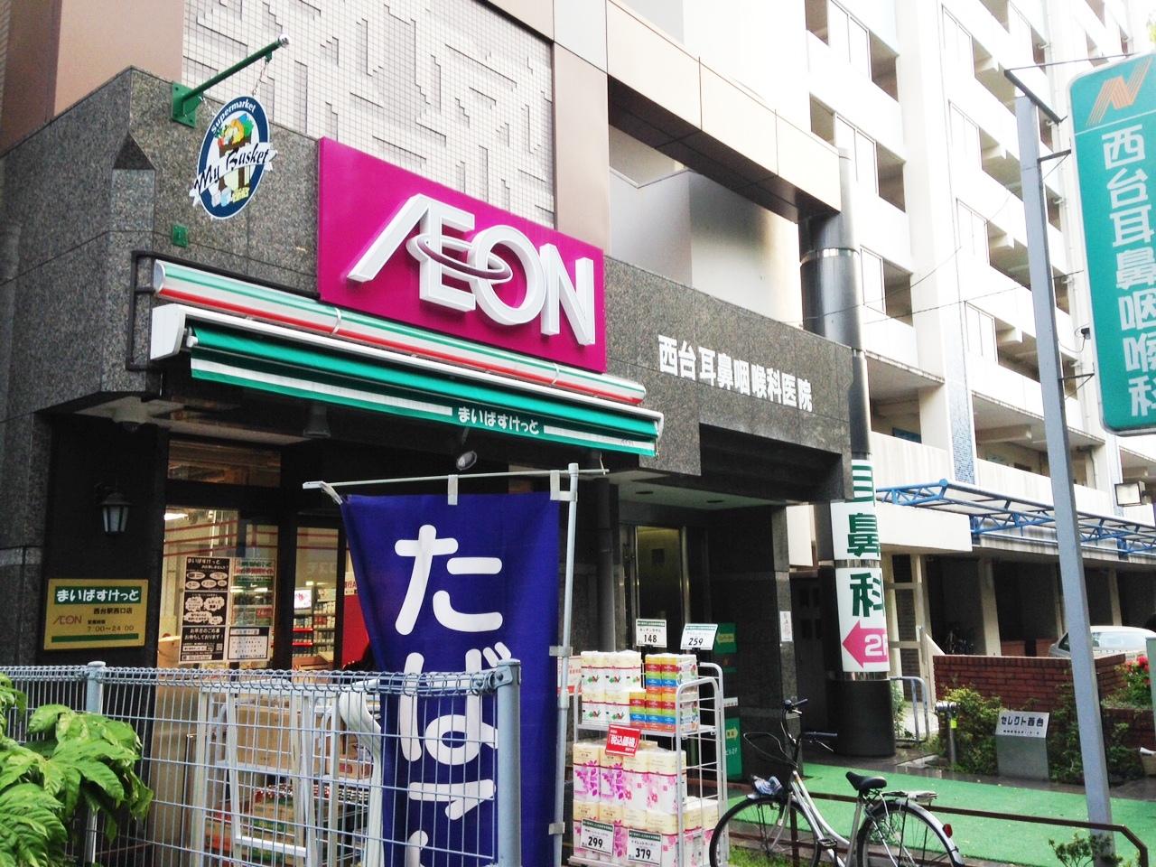 まいばすけっと西台駅西口店45m