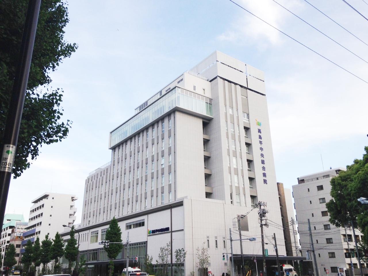 高島平中央総合病院410m