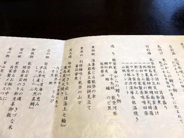 hyakurakusou0201.jpg