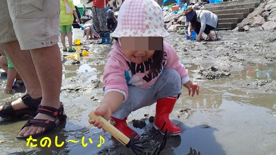 20150418潮干狩り①