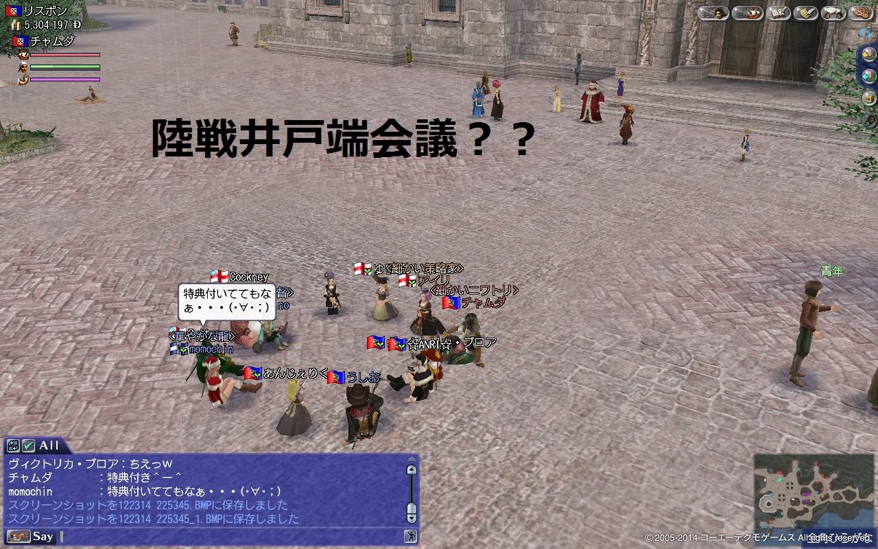 陸戦井戸端会議!?