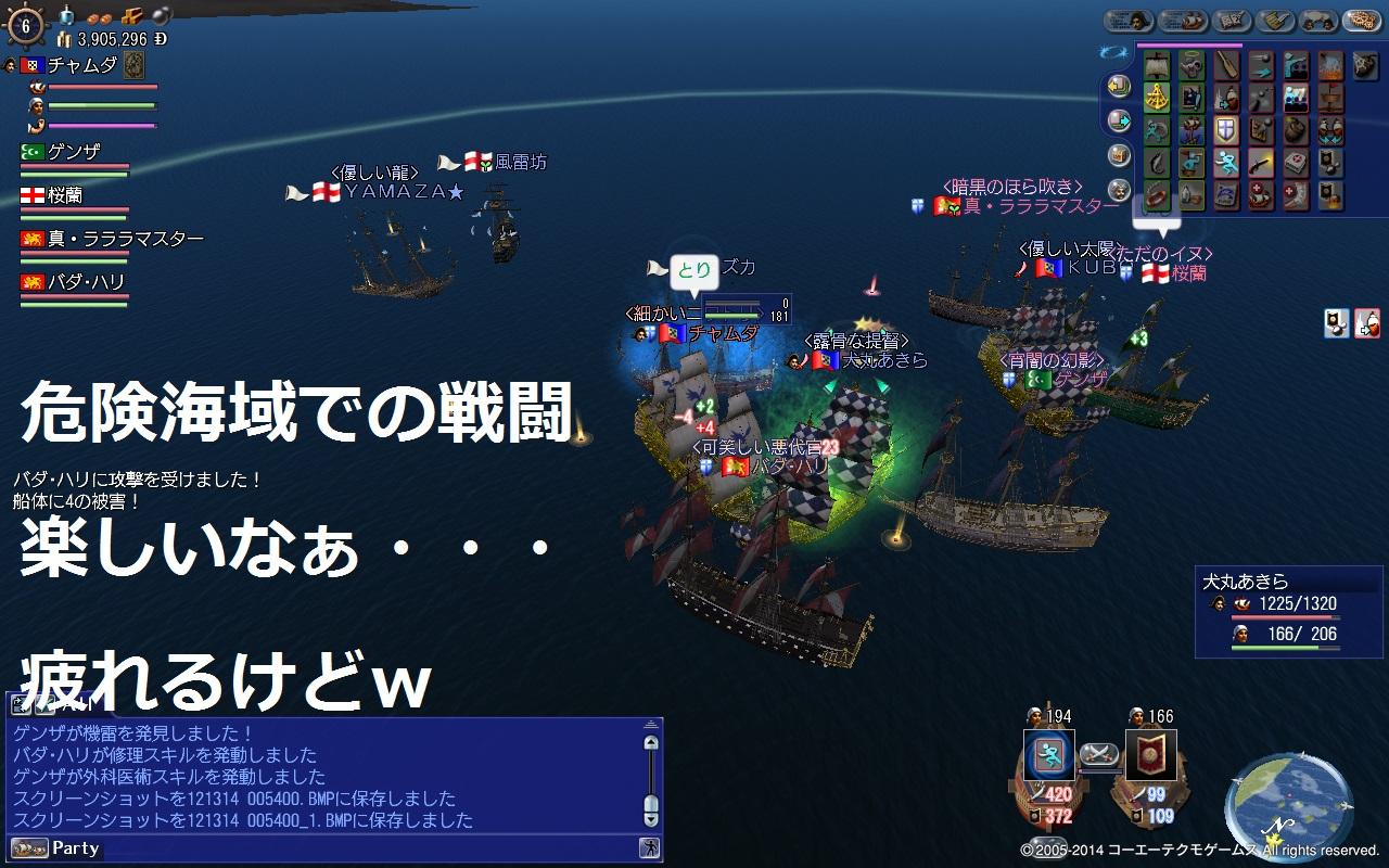 外洋艦隊戦