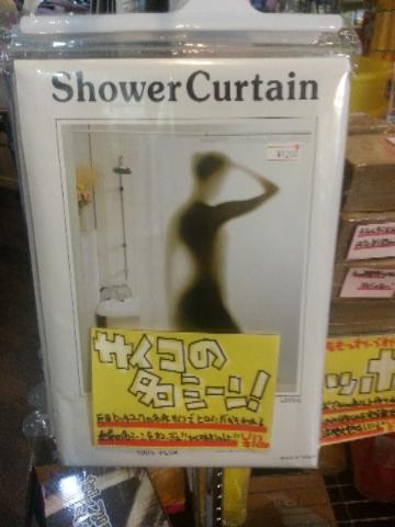 シャワーカーテン サイコ