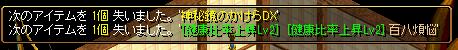 神秘鏡0630