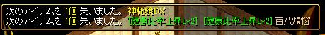 神秘鏡0630-2