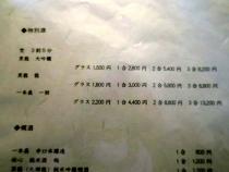 15-6-8 品酒3