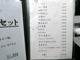 15-6-20 品そば