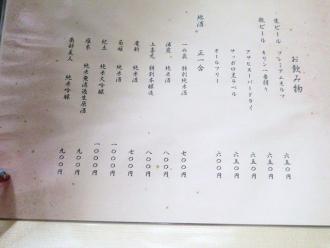 15-6-29 品酒