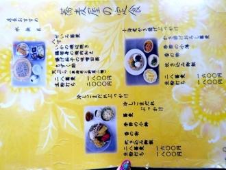 15-6-30 品定食