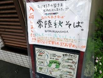 15-7-3 品秋蕎麦