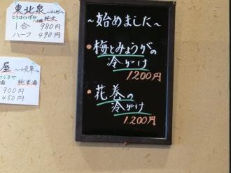 15-7-7 品ひやかけ
