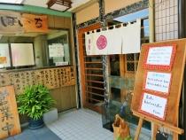 15-7-19 店入り口 (680x510)